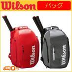 Wilson ウィルソン SUPER TOUR BACKPACK 2本入り WRZ840896 WRZ843996 テニスバッグ