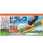 ★ただいま在庫あり!★★デイトナ 96864 バイク専用ドライブレコーダー DDR-S100