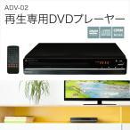 エスキュービズム ADV-02 [カウンター付 据置DVDプレーヤー 据置 再生専用 ブラック]