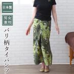 タイパンツレディースメンズ。グリーンcolor。アジアンエスニックパンツ