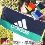 スポーツタオル フェイスタオル アディダス adidas ブランド おしゃれ サッカー 野球  男の子 バスケ バレーボール テニス