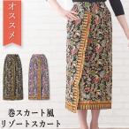 ロングスカート、アジアンエスニック服通販アジアファッション安い激安ブ