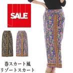 生地変更につき、 在庫処分 ロングスカートアジアンエスニック服通販アジアファッション
