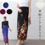 送料無料 ロング巻きスカートアジアンエスニック服通販アジアファッション安い
