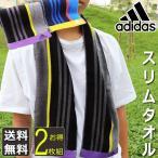 スリムスポーツタオル 2枚セット アディダス adidas まとめ買い ブランド イーガー 抗菌 ブルー ブラック プール スポーツ 野球 サッカー テニス バレー