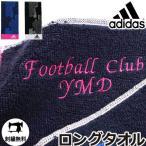 名入れタオル スポーツタオル スリム アディダス adidas ブランド 名入れ クロノス 名前入り ブランド タオル 刺繍 サッカー バスケ