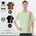 【アジアンユニフォーム制服男性用Tシャツ】3color!タイ伝統的デザインTシャツ。