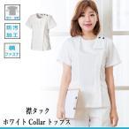 白衣 ジャケット 通販 看護 ナース 医療 レディース 女性 安い 激安 ユニフォーム おしゃれ 病院 歯科 制服 介護 可愛い