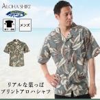 アロハシャツ クールビズ 大きいサイズ メンズ 安い 格安 通販 ハワイ ブランド 涼しい 爽やか 半袖 父の日 敬老の日 ギフト Palmwave