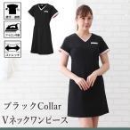 ワンピース かわいい 制服 通販 エスニック 服 アジアン おしゃれ 安い サロン エステ 服装 レディース ファッション ブラック