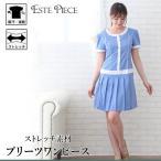 ワンピース かわいい 制服 通販 エスニック 服 アジアン おしゃれ 安い サロン エステ 服装 レディース ファッション ブルー