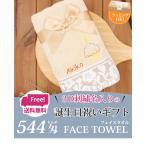 母親 誕生日プレゼント 名入れ タオル 刺繍 お母さん ネーム ギフトボックス プレゼント ギフト お祝い 贈り物 かわいい