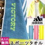 【メール便OK】 スポーツタオル タオル アディダス adidas  ネーム刺繍 ギフト セット 記念品 お祝い  卒業 卒園 卒団 記念品 誕生日 バスケ 野球 部