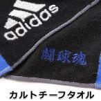 名入れ スポーツタオル チーフタオル アディダス adidas ギフト プレゼント 記念品 お祝い 卒業 卒園 卒団 記念品 退職