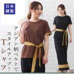 送料無料アジアンTシャツエスニック ユニフォーム制服大きいサイズ