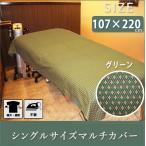 マルチカバー ソファーカバー ベッドカバー テーブルクロス 激安 布 生地 雑貨 おしゃれ アジアン 部屋 220×107cm グリーン