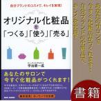 Yahoo!アジアンユニフォーム ラ・イム書籍  メール便可 自分ブランドのコスメで、キレイを実現 オリジナル化粧品を「つくる」「使う」「売る」