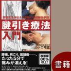 「メール便」 書籍   腱引き療法入門 筋整流法が伝える奇跡の伝統秘伝手技