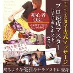 「メール便」 テキスト+DVDセット  チェンマイ式タイ