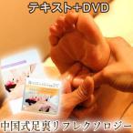 テキスト&DVDセット 初心者にオススメ 中国式足裏リフレクソロジー ナレーション付き惜しみなくぎっしりメソッドが詰まったリフレクソロジー