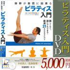 【 15〜20日限定 1500OFFクーポン配布 】DVD   ピラ