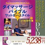 Yahoo!ユニフォーム 店舗用品のライムDVD  メール便可 タイマッサージバイブル ワットポースタイル(DVD) トータルボディ編