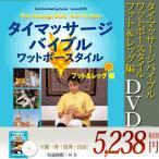 Yahoo!アジアンユニフォーム ラ・イムDVD  メール便可 タイマッサージバイブル ワットポースタイル(DVD) フット&レッグ編