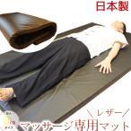 高級仕様 厚み5cm 選べる横幅の100cmと120cmの2種類日本製セラピストのために作られたマッサージ専用マット(側生地レザータイプ )