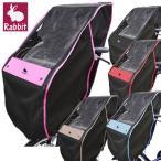 子供乗せ自転車チャイルドシート レインカバー 前用据付 フロントチャイルドシート用 ブラックベース Rabbit RCC-1809BK-01