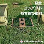 [わずか700gのキャンプテーブル] rabbit-foot outdoors コンパクトで軽量なアウトドアテーブル
