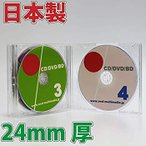 PS24mm厚/4枚収納マルチメディアケース クリア 3個 /CD/DVDケース