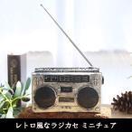 ノーブランド品 ミニチュア レトロな昭和のラジカセ玩具ラジオカセットコレクション (シルバー)