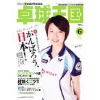 ラビットスポーツショップで買える「卓球王国 2011年 06月号」の画像です。価格は216円になります。