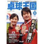 ラビットスポーツショップで買える「卓球王国 2011年 08月号」の画像です。価格は216円になります。