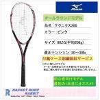 テクニクス200 ミズノ ソフトテニスラケット 初心者向け エントリーモデル ピンク