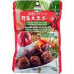 【ケース販売】三育 完熟トマトソース野菜大豆ボール 100g×15個