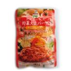 【ケース販売】三育 トマトソース野菜大豆バーグ 100g×15個