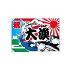 大漁旗 祝 大漁 ポンジ製 W1000×H700mm