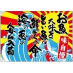 大漁旗 お魚大好き旨い魚は鮮度 ポンジ製 W1000×H700mm