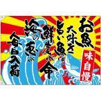 大漁旗 お魚大好き旨い魚は鮮度 ポンジ製 W1300×H900mm