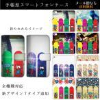 送料無料 iphone 7 6 6s 5 5s 5c plus xperia galaxy 手帳 カバー ケースキースヘリングスケボースノボー宇宙ストリートペイズリーレトロ北欧花柄
