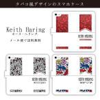 送料無料 iphone 7 6 6s 5 5s 5c plus xperia galaxy 手帳 カバー ケースタバコ風デザインケースキースヘリングKeithHaring