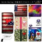 送料無料 iphone 7 6 6s 5 5s 5c plus xperia galaxy 手帳 カバー ケースキースヘリングKeithHaring国旗カモフラ迷彩北欧