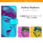 送料無料 iphone 7 6 6s 5 5s 5c plus xperia galaxy 手帳 カバー ケースオードリーヘップバーンAudreyHepburnケースピンク水色黄色