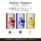 送料無料 iphone 7 6 6s 5 5s 5c plus xperia galaxy 手帳 カバー ケースオードリーヘップバーンAudreyHepburn赤青黄