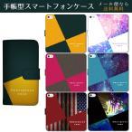 送料無料 iphone 7 6 6s 5 5s 5c plus xperia galaxy 手帳 カバー ケーススケッチブックパロディ面白宇宙ギャラクシーアメリカ国旗