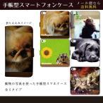 スマホケース 手帳型 iphone8 iphoneXケース xperia g