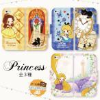スマホケース 手帳型 iphoneケース xperia galaxy カバー ケース 美女と野獣 不思議の国のアリス プリンセス