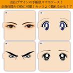 スマホケース 手帳型 iphoneケース xperia galaxy カバー ケース全身自撮りの時に使おう!面白い目アニメオモシロ