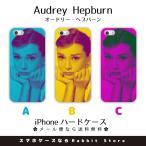 送料無料 iphone 7 6 6s 5 5s 5c plus xperia galaxy 手帳 カバー ケースオードリーヘップバーンAudreyHepburnピンク水色黄色
